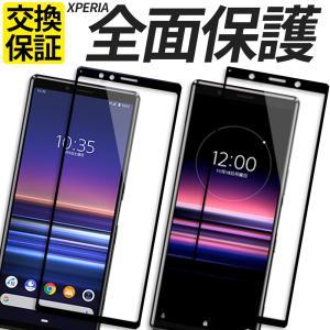 XperiaXZ3 Xperia 5 Xperia 1 ガラスフィルム Xperia 8 Xperi...