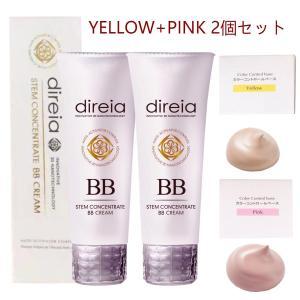 Direia BB ピンク+黄色 40g*2個 クリーム ディレイア Stem Concentrat...