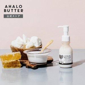 アハロバター ヘアミルク 洗い流さない オーガニック ボタニカル AHALO BUTTER アウトバ...