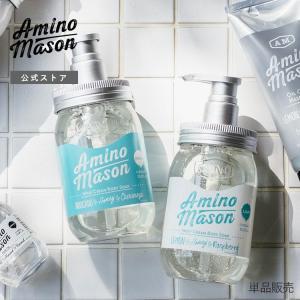 アミノ酸系 ボディソープ アミノメイソン アミノ酸 Amino Mason ボディシャンプー ボディ...
