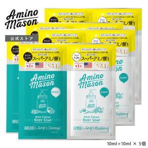 お試し ボディソープ アミノメイソン 1DAYトライアル アミノ酸 Amino Mason ボディシ...