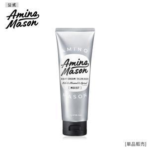[リニューアル]Amino Mason アミノメイソン アミノ酸 アウトバス ナイトクリーム ダメー...
