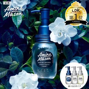 [リニューアル]アミノメイソン ヘアオイル 洗い流さない トリートメント オイル アミノ酸 Amin...