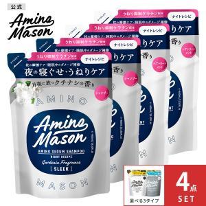 [リニューアル]Amino Mason アミノメイソン 詰め替え つめかえ アミノ酸 シャンプー ト...