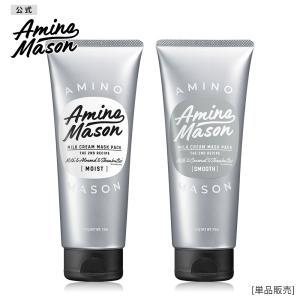 [リニューアル]Amino Mason アミノメイソン アミノ酸 ヘアマスク マスクパック ボタニカ...