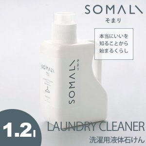 木村石鹸 洗濯 洗剤 液体 オーガニック 洗濯用液体石鹸 SOMALI そまり 衣類用 衣類 液体石けん ソマリ 1.2L|stelle