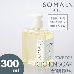 木村石鹸 キッチン オーガニック 石鹸 食器用 SOMALI そまり 台所用 洗剤 液体石けん ソマリ 300ml|stelle