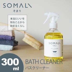 木村石鹸 風呂 バスクリーナー オーガニック 石鹸 SOMALI そまり 浴室用 浴室 液体石けん ソマリ 300ml stelle