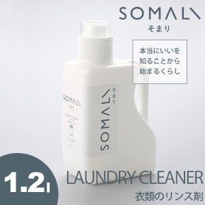 木村石鹸 洗濯 洗剤 液体 オーガニック 衣類のリンス剤 SOMALI そまり 衣類用 衣類 リンス 液体石けん ソマリ 1.2L stelle