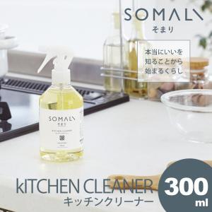 木村石鹸 キッチンクリーナー オーガニック 石鹸 SOMALI そまり 台所用 洗剤 液体石けん ソマリ 300ml|stelle