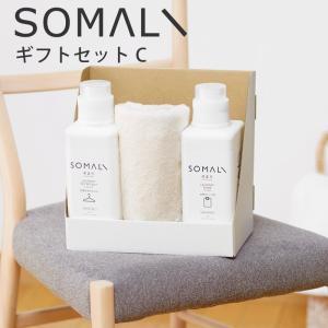 直接肌に触れるものだから、洗濯洗剤は安心安全なものを使いたい。 そんな想いにお応えするSOMALIの...