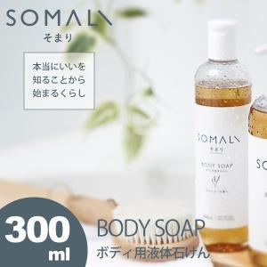 木村石鹸 オーガニック ラベンダー ひのき SOMALI そまり ボディ用 液体石けん ソマリ 300ml|stelle