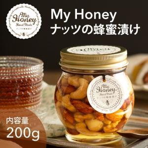 テレビでも紹介され大人気の『MY HONEY(マイハニー)』 ナッツとハチミツの栄養が一度に摂れるM...