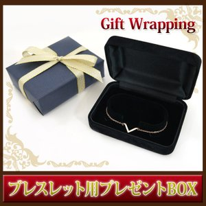 プレゼントBOX ブレスレット用 ラッピング|stency-nana