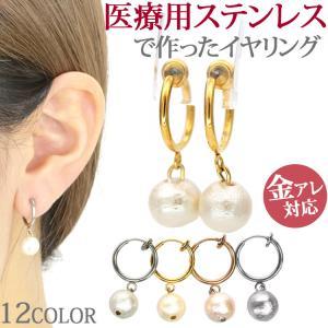 イヤリング ステンレス 金属アレルギー対応 コットンパールフープイヤリング 両耳用 イアリング イヤーカフイヤーカフス レディース メール便|stency-nana