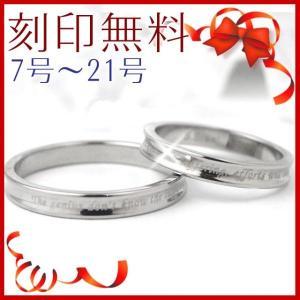 リング 指輪 ステンレス 金属アレルギー対応 ペア 2本セット 刻印無料 エフォーツステンレスペアリング レディース メンズ stency-nana