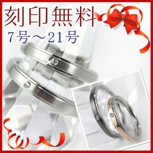 リング 指輪 ステンレス 金属アレルギー対応 ペア 2本セット 刻印無料 バイカラーキュービックジルコニアステンレスペアリング レディース メンズ stency-nana