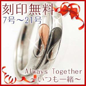 リング 指輪 ステンレス 金属アレルギー対応 ペア 2本セット 刻印無料 Always Together ハートステンレスペアリング レディース メンズ stency-nana