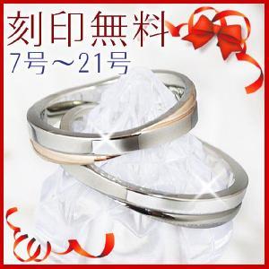 リング 指輪 ステンレス 金属アレルギー対応 ペア 2本セット 刻印無料 エバーラスティングクロッシングステンレスペアリング レディース メンズ stency-nana