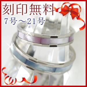 ペアリング 刻印無料 カラーシェルステンレスペアリング 指輪 ステンレスリング stency-nana