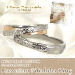 リング 指輪 ステンレス 金属アレルギー対応 ペア 2本セット 刻印無料 ハワイアンピリアロハペアリング レディース メンズ stency-nana
