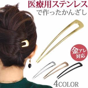 ヘアアクセサリー へアスティック かんざし アレンジ U字 まとめ髪 へアースティック 金属アレルギー サージカルステンレス|stency-nana