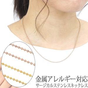 ネックレス チェーン サージカルステンレス アジャスター付 ボールチェーン ローズゴールド ゴールド 1.5mm 45cm 50cm 金属アレルギー 316L|stency-nana