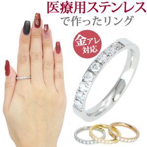 指輪 ステンレス リング キュービックジルコニア エイトジュエルリング レディース 金属アレルギー対応|stency-nana