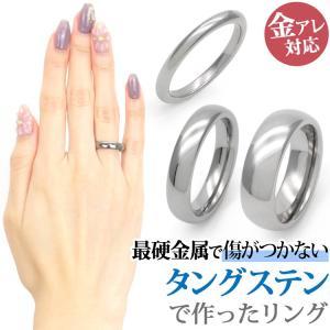 指輪 タングステン リング シャイニーラウンドリング レディース メンズ 金属アレルギー対応|stency-nana