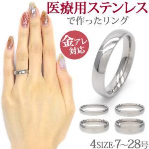 金属アレルギー対応 ステンレスリング シャイニーラウンドステンレスリング フラットバンドリング 指輪 ミディリング ファランジリング|stency-nana
