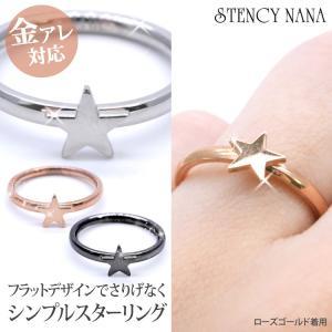 金属アレルギー対応 ステンレスリング スターモチーフフラットデザインリング 星 スポーツ プール 指輪 ゆびわ|stency-nana