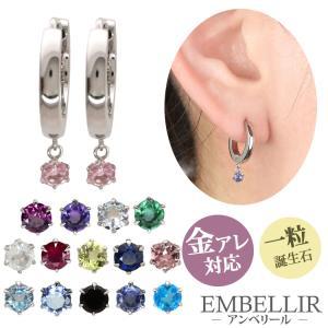 金属アレルギー対応 [EMBELLIR] ステンレスピアス 一粒誕生石のステンレスフープピアス フープピアス 両耳用 天然石 1月 2月 6月 8月 11月 サージカルステンレス|stency-nana