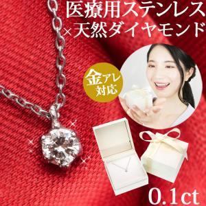 ダイヤモンド ネックレス 一粒 0.1ct クラウンダイヤモンドネックレス 金属アレルギー サージカルステンレス|stency-nana