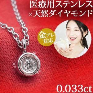 ダイヤモンド ネックレス 一粒 ベゼルダイヤモンドネックレス サージカルステンレス 金属アレルギー サージカルステンレス|stency-nana