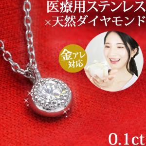 ダイヤモンド ネックレス 一粒 ミル打ちダイヤモンドネックレス サージカルステンレス 金属アレルギー サージカルステンレス|stency-nana