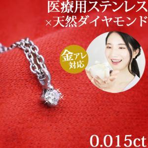 ダイヤモンド ネックレス 一粒 プチクラウンダイヤモンドネックレス サージカルステンレス 金属アレルギー サージカルステンレス|stency-nana