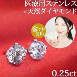 金属アレルギー対応 ステンレスピアス 天然ダイヤモンド 0.25ctダイヤモンドピアス スタッドピアス 誕生日 記念日 ギフト プレゼント 彼女 女性 妻  両耳用|stency-nana