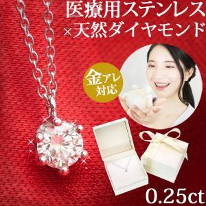 ダイヤモンド ネックレス 一粒 0.25ct クラウンダイヤモンドネックレス 金属アレルギー サージカルステンレス|stency-nana