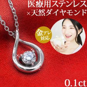 ダイヤモンド ネックレス 一粒 0.1ct ドロップデザインダイヤモンドネックレス 金属アレルギー サージカルステンレス|stency-nana