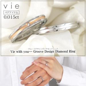 リング 指輪 ステンレス 金属アレルギー対応 ペア 2本セット vie グルーブデザインダイヤモンドリング レディース メンズ|stency-nana