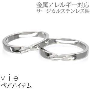 リング 指輪 ステンレス 金属アレルギー対応 ペア 2本セット vie グルーブデザインリング レディース メンズ|stency-nana