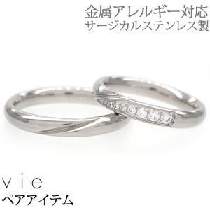 リング 指輪 ステンレス 金属アレルギー対応 ペア 2本セット vie ミルキーウェイエレガントリング レディース メンズ|stency-nana