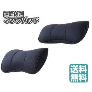 自動車用 ネックパッド 2個  皮革 レザー ブラック StepOutブランド (メーカー保証書付属)