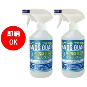 【日本製】2本セット ハンズガ−ド ジェルスプレー480ml アルコール75% 肌にやさしいヒアルロン酸配合 手指用洗浄|step