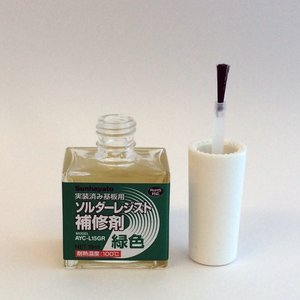 サンハヤト2個セット ソルダーレジスト補修剤 AYC-L15GR(緑色) step
