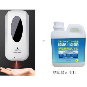 除菌液が使えるオートディスペンサー(自動供給栓) ELM-AD01 + ハンズガード ジェルー詰め替え用1L セット|step