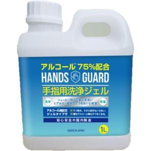 【日本製】ハンズガード ジェルー詰め替え用1L  アルコール75% 肌にやさしいヒアルロン酸配合 手指用洗浄|step