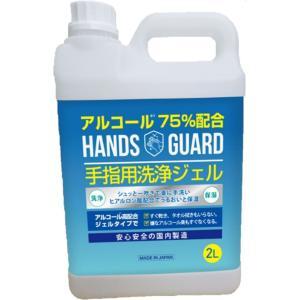 【日本製】ハンズガード ジェルー詰め替え用2L  アルコール75% 肌にやさしいヒアルロン酸配合 手指用洗浄|step
