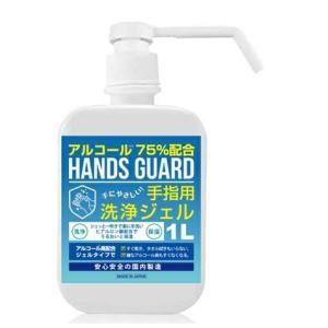 【日本製】ハンズガ−ド ジェル ポンプ 1000ml   洗浄用アルコール75%配合 高濃度ジェルタイプ ヒアルロン酸配合 手指用洗浄|step