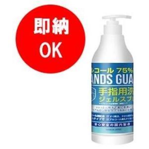 【日本製】ハンズガード アルコール75% ハンドジェルポンプ480ml  肌にやさしいヒアルロン酸配合 手指用洗浄|step